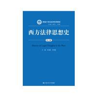 西方法律思想史(第五版)(新编21世纪法学系列教材)