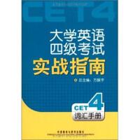 【二手旧书8成新】大学英语四级考试实战指南(词汇手册 方振宇 9787560082790
