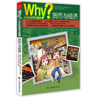 Why?人文科普读本6:货币与经济