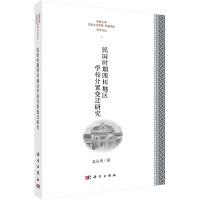 民国时期四川地区学校分置变迁研究