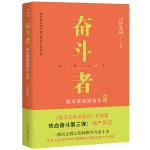奋斗者:侯沧海商路笔记3