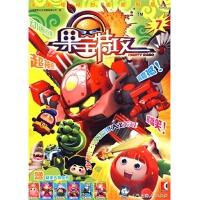 【动漫】果宝特攻⑺ 正版图书 上海漫界文化传播有限公司 9787208093034