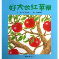 信谊宝宝起步走:好大的红苹果(精装绘本) [日]垂石真子 9787533274771