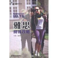 雅思阅读攻略,李维,西安交通大学出版社