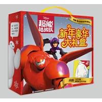 超能陆战队新年豪华大礼盒