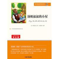 语文新课标必读丛书 汤姆叔叔的小屋 斯托夫人 9787501588732