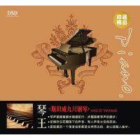 正版 火烈鸟唱片 琴王 DSD斯坦威九尺钢琴演绎华语经典 cd唱片