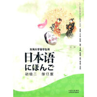 日本语 初级二 修订版