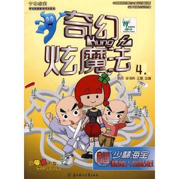 少林海宝益智游戏--<奇幻炫魔法>4