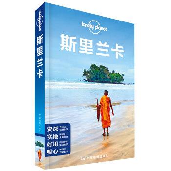 孤独星球Lonely Planet旅行指南系列-斯里兰卡(第三版)