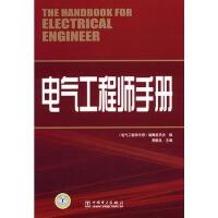 电气工程师手册