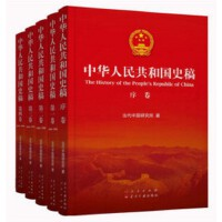 中华人民共和国史稿 建国史 党史 (全5卷精装) 定价430