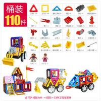 男孩拼搭积木工程车系列磁力片儿童玩具3-6-8周岁