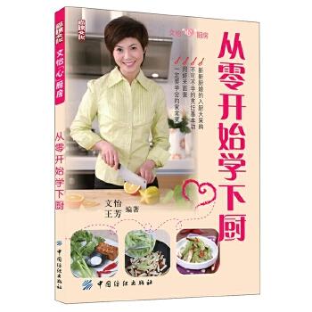 从零开始学下厨 持续畅销8年 系列图书销售破1000000册