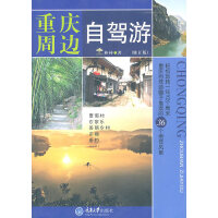 重庆周边自驾游(修订版)
