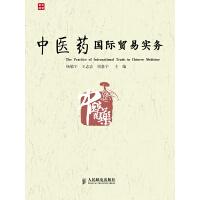 中医药国际贸易实务