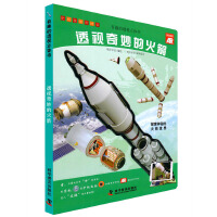 有趣的透视立体书―透视奇妙的火箭