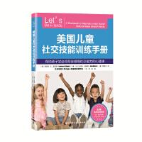 美国儿童社交技能训练手册