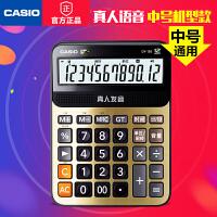 Casio卡西欧 DY-120 12位多功能语音型计算器 办公财务学生学习专用计算器大按键大屏幕统计考研考试计算机中号