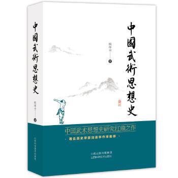 中国武术思想史
