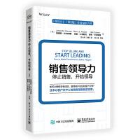 销售领导力:停止销售,开始领导