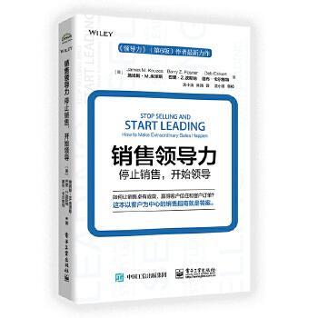 销售领导力:停止销售,开始领导 停止销售,开始领导