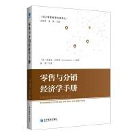 零售与分销经济学手册