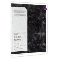 【二手旧书8成新】绘画色彩教学研究/ 艺术设计专业十三五程 王晓东,洪小冬 9787531474289