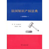 法国知识产权法典