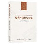 人文与社会译丛:现代性的哲学话语