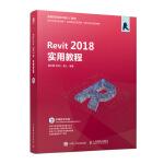 Revit 2018��用教程