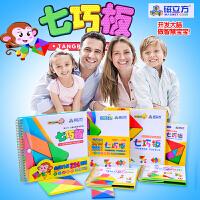磁立方 磁性七巧板智力拼图书拼版 益智儿童小学生幼儿园教具积木玩具
