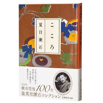 【中商原版】こころ 日文原版 夏目漱石 集英社文库