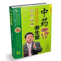 """【二手旧书九成新】 """"中医药文化传播丛书""""中药养生堂"""