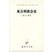 [二手旧书9成新]英吉利教会史,[英]比德 ,陈维振,周清民,商务印书馆, 9787100023139