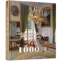 装饰艺术名品1000例