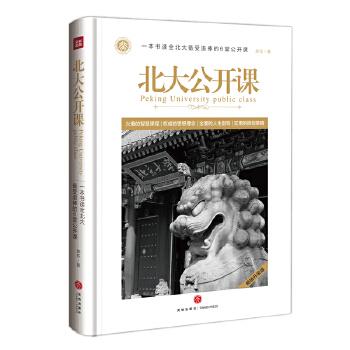 北大公开课(pdf+txt+epub+azw3+mobi电子书在线阅读下载)