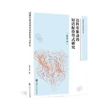 语料库驱动的短语配价型式研究(pdf+txt+epub+azw3+mobi电子书在线阅读下载)