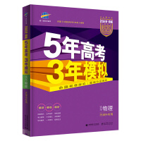 曲一线 2022B版 5年高考3年模拟 选考物理 天津市专用 53B版 高考总复习 五三