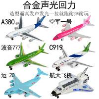 彩珀合金飞机模型民航A380客机777仿真儿童玩具飞机客机声光版