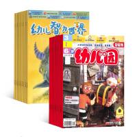 幼儿园+幼儿智力世界杂志订阅2021年7月起订阅 3-6岁幼儿早教益智书籍 全年订阅 杂志铺