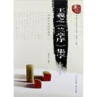 【二手旧书8成新】王羲之《兰亭序》集字:中国名家书法教程 谢昭然 9787807529811