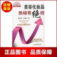 美容化妆品热销有绝招龚震波,王颂舒9787501790982中国经济出版社