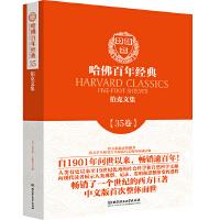 伯克文集(哈佛百年经典・第35卷)