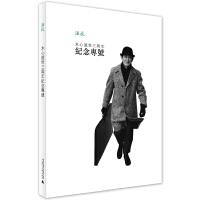 木心逝世三周年纪念专号:《温故》特辑