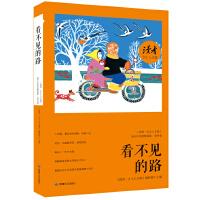 《读者・乡土人文版》2015年季度精选集 春季卷:看不见的路