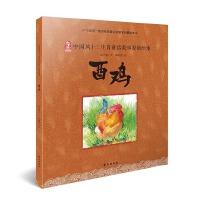 中国风十二生肖童话故事原创绘本――酉鸡