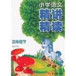 【TH】小学语文精讲精读 三年级下 郑淑红写 浙江教育出版社 9787553601922