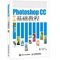 【二手旧书8成新】Photoshop CC中文版基础教程 老虎工作室,徐文进著 9787115401823