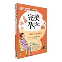完美孕产―高龄 高危妊娠篇